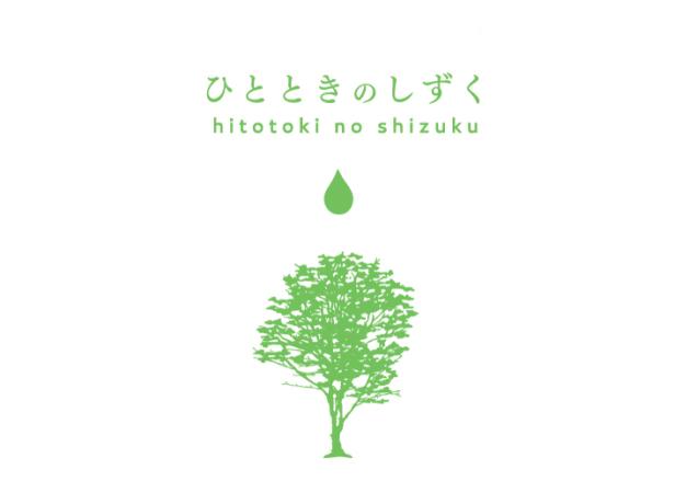 hitotoki-logo