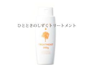 treatment-bottle-1