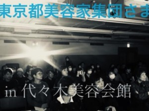 美容家集団_01